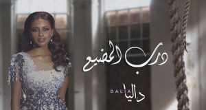 Darb El Methayea