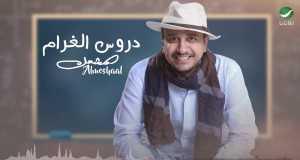 Drous Al Gharam
