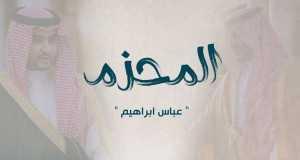 El Mohazm