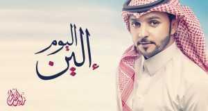 Elain Al Youm