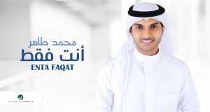 Enta Faqat
