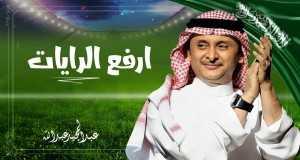 Erfaa Al Aalam