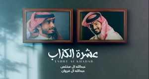 Eshrat Al Kadaab