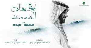 Ettijahat Al Saad