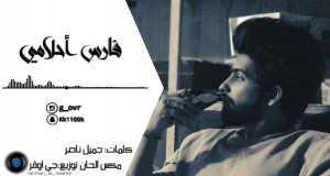 Fars Ahlami