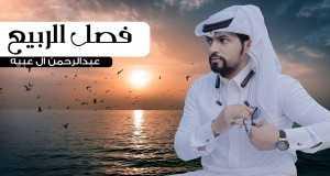Fasl Al Rbeia