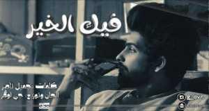 Feik Al Kher