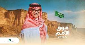 Foug Al Omam