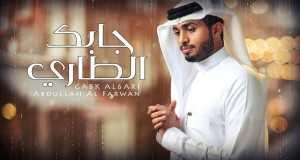 Gabk Al6Ari