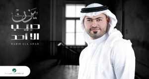 Habib Ela Ahad