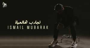 Halahya Experiences Music Video