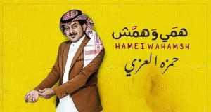 Hamei Whamash