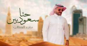 Hena Saudieen