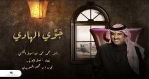 Jawy Al Hadi