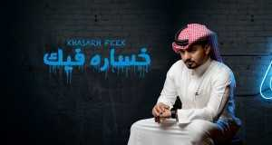 Khasarh Feek