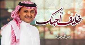 Khayef Ahebek