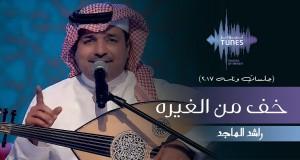 Khef Mn Al Gheera
