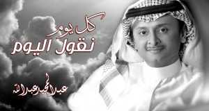Kol Youm Neqool Alyoum
