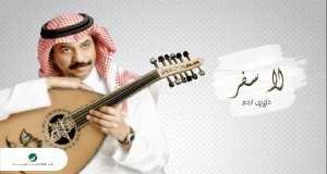 La Safar