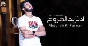 La Tzeed Aljroo7