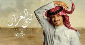 Laba Al Ghazal