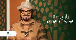 Labeh Wallah Ya Al Riyadh