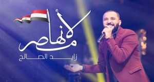 Laenha Masr