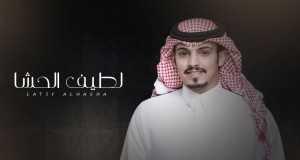Latif Alhasha