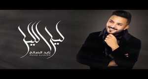 Layyal El Lail