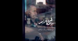 Leman Yahemho Al Amer