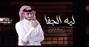 Les Al Jafa