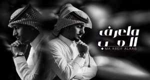 Ma Areif Alaab