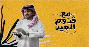 Ma Qodum Al Eid
