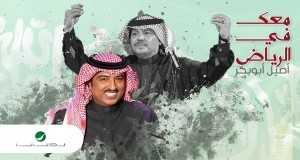 Maak Fe El Riyad