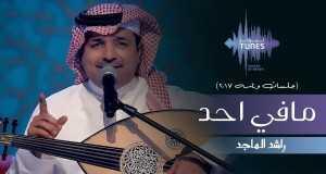 Mafi Ahad