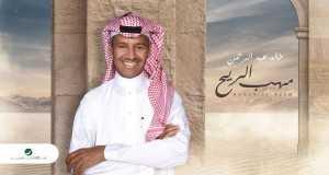 Mahab Al Reeh