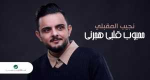 Mahboub Qalby Hagarni