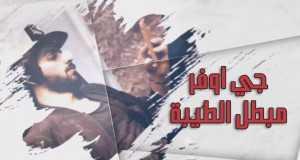 Mba6L Al 6Eeba Music Video