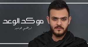 Mo Kad Al Wa3Ad