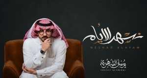 Nasahar Alayam