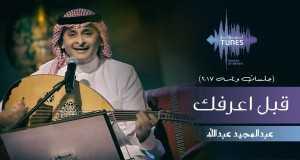 Qabl A'arefak