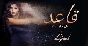 Qaed Ala Qalbak