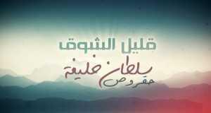 Qalil Alshawq