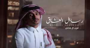 Rasaiel Alashaq