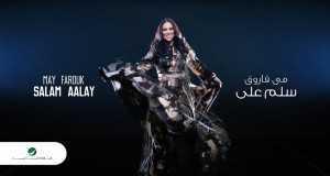 Salam Aalay