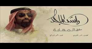 Salil Al Mahaba
