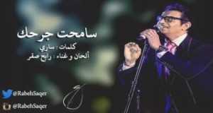 Sama7T Jar7Ek