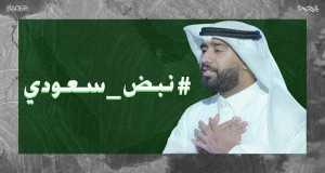 Saudi Pulse