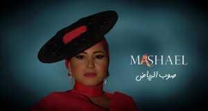 Sawb Al Riyadh Music Video