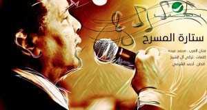 Setarat Al Masrah